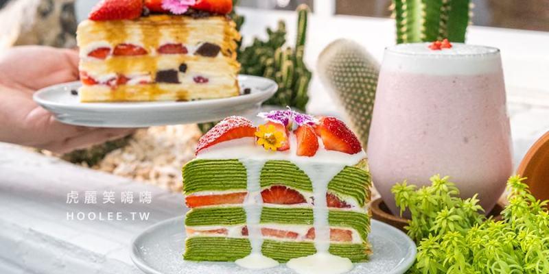 先生千層 陽明店(高雄)季節限定戀愛滋味!推薦草莓QQ千層蛋糕,還有超經典抹茶口味