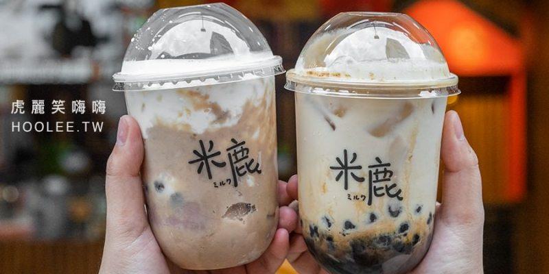 米鹿創意手調飲品(高雄)新崛江必喝飲料!職人手炒黑糖製作,推薦特濃黑糖和甲仙芋頭拿鐵