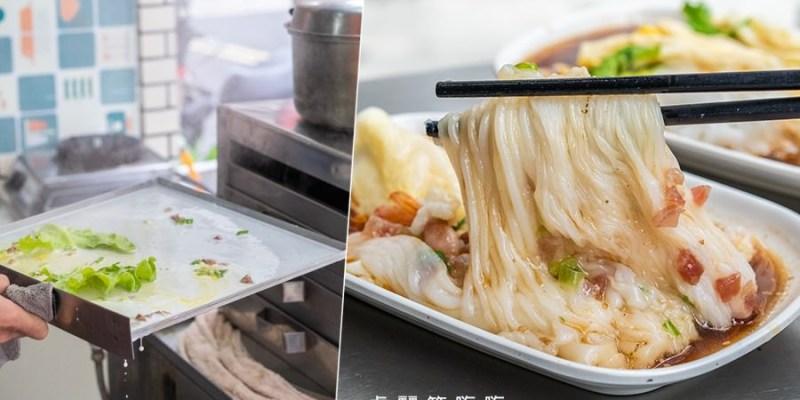 薛彭正宗廣東腸粉(高雄)平價小吃推薦!必點人氣綜合腸粉,軟Q口感加叉燒臘味更涮嘴