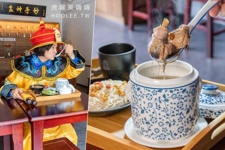 唐太盅養生燉品甜湯(高雄)南部首家店進駐!超推胡椒豬肚雞盅,還可體驗扮皇上皇后喝湯