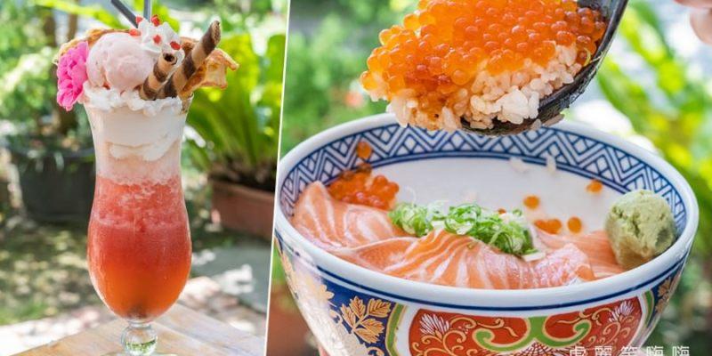 風車驛站(高雄)旗津必訪料理店!超療癒爆多鮭魚子散壽司,夢幻鬆餅少女水果冰飲