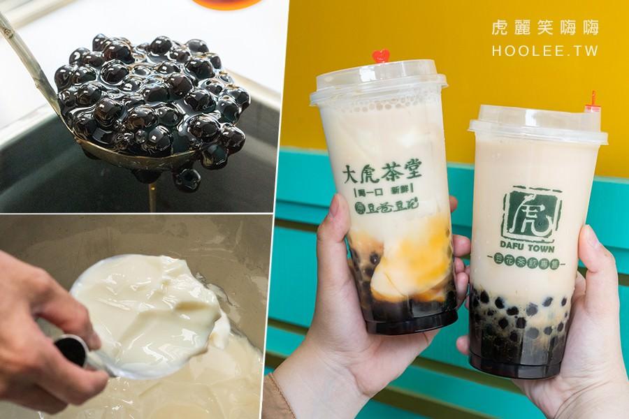 大虎茶堂(高雄)豆花茶飲新品牌!超飽足必喝玉妃珍奶茶,消暑系就選黑糖手沖紅茶