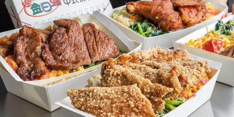 金日鴻中式快餐便當(高雄)平價便當店!激推必吃酥炸雞排飯,菜飯分開裝超貼心