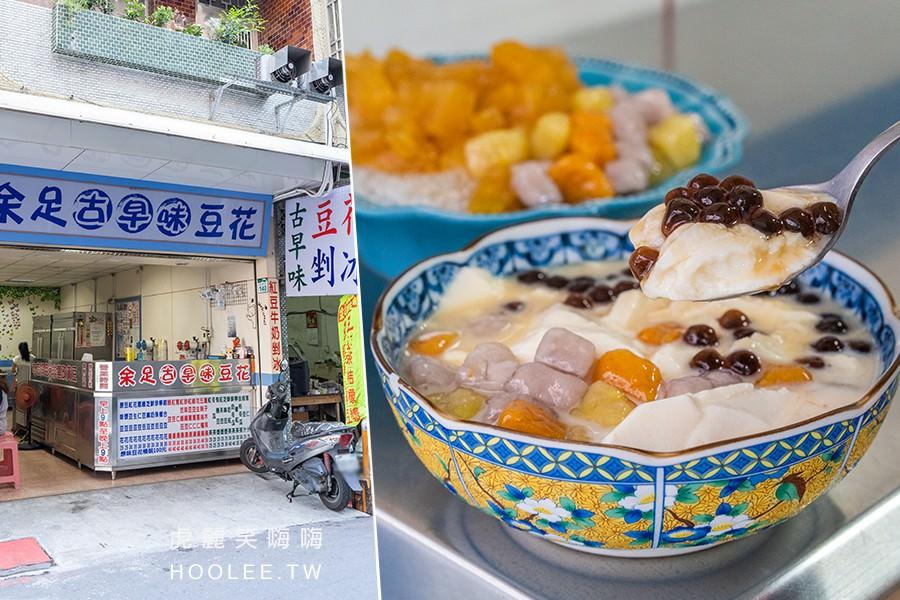余足古早味豆花(高雄)20年咀嚼系甜品!芋圓地瓜圓豆花加鮮奶,透心涼的鳳梨剉冰