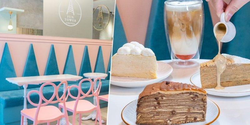 Fun Tower 明華店(高雄)全新改裝開幕!粉色湖水藍甜美好拍,推出氣質系甜點千層蛋糕