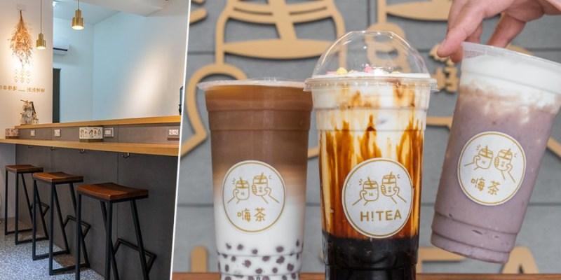 嗨茶 HTEA(高雄)文青風可愛飲料店!咀嚼系必加手工小芋圓,喝飽足激推綿密芋頭鮮奶