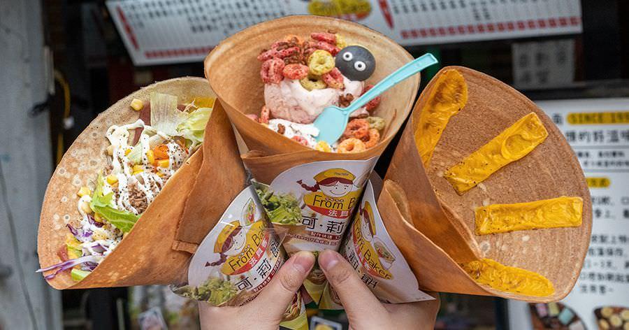 法貝客可莉餅(高雄)楠梓二代店!酥脆甜點必吃起司煉乳,還有總匯生菜和隱藏版口味