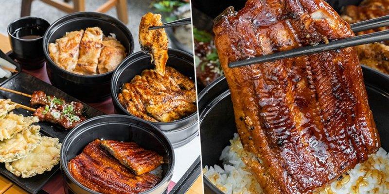 鰻魚日記(高雄)大滿足鰻魚定食!特製蒲燒及白燒鰻魚,味噌湯飲料無限量供應
