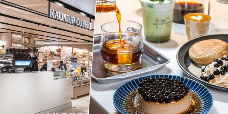 靠杯咖啡 誠品店(高雄)悅誠廣場美食推薦!招牌必喝冰滴咖啡,人氣甜點珍珠伯爵布丁