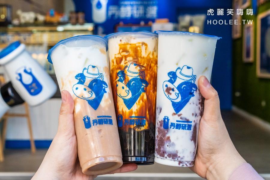 丹醇研選(高雄)鮮乳牧場直營飲料店!激推必喝芋頭牛奶,每日限量手工黑糖珍奶