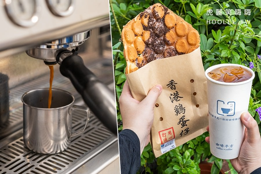 咖啡平方 漢民店(高雄)小港平價咖啡!新推出大杯量精品咖啡,還有甜點OREO港式雞蛋仔