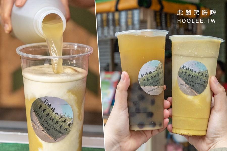 劉媽媽の甘蔗園(高雄)甘蔗飲品專門店!激推甘蔗青茶加珍珠,限量隱藏版甘蔗酪梨牛奶