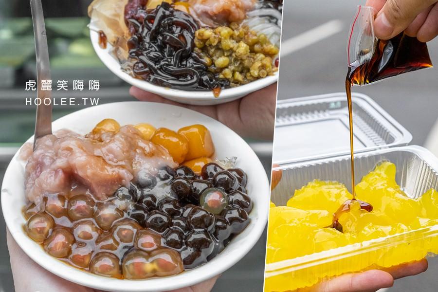 曾家古早味挫冰(高雄)大禮街66年老店!每日限量咀嚼系冰品,必加紅心粉圓.湯圓.珍珠.粉條
