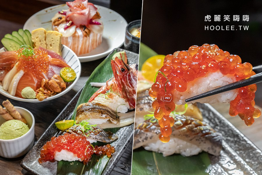 錵鑶和風居家料理(高雄)瑞豐夜市旁日本料理!推薦壽司套餐和海鮮丼飯,還有超狂生魚片蛋糕