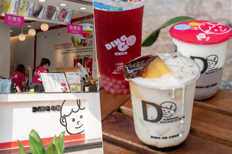 叮哥茶飲(高雄)南部首間大豐店!人氣必喝台東洛神花茶,超犯規的布丁鮮奶和芋頭鮮奶