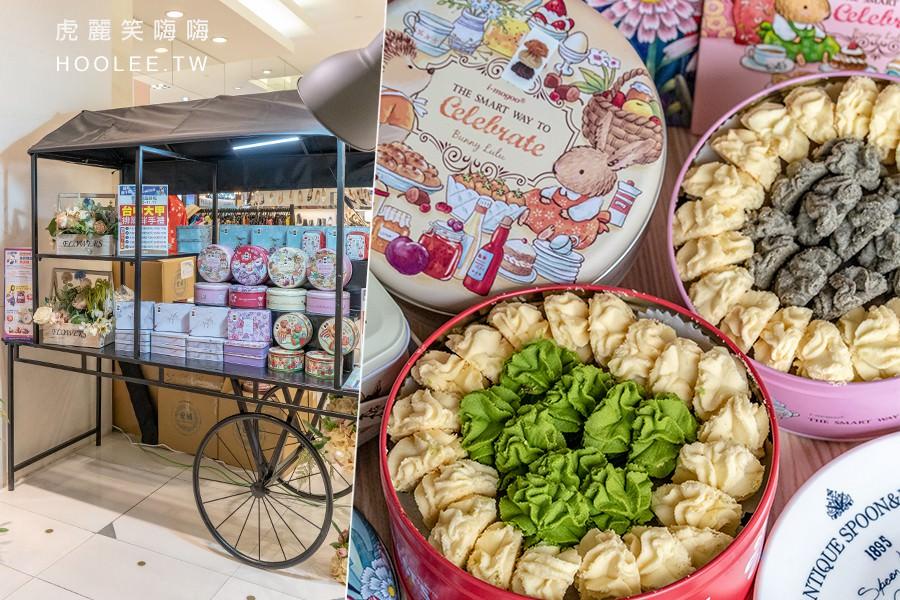 愛威鐵盒餅乾(高雄)台中甜點快閃夢時代!超夢幻鐵盒酥酥曲奇,推薦經典必吃奶油與巧克力