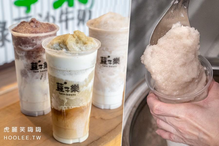 荳子樂(高雄)綠豆冰沙專賣店!獨家必喝美式綠牛奶,超酷綠豆沙牛奶加義式咖啡