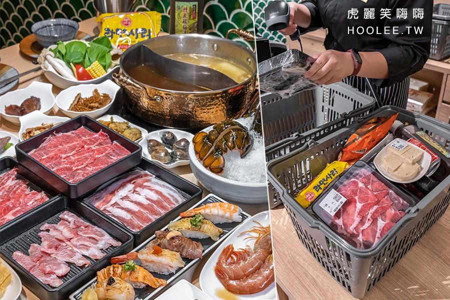 潮之鍋物(高雄)漢來全新自助超市火鍋!多達百樣食材任選,必點波士頓活龍蝦及安格斯黑牛