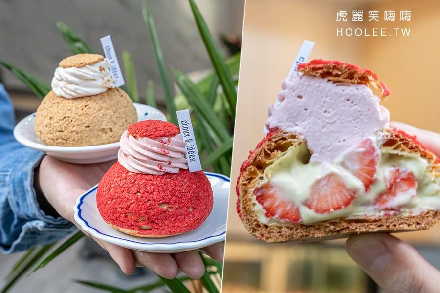 憶點甜手做甜點(高雄)每日限量雪人泡芙!必吃爆漿大溪地香草,季節限定開心果草莓