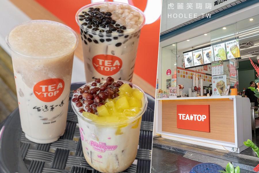 TEA TOP 台灣第一味(高雄)無敵咀嚼系飲料!復刻古味紅豆粉粿鮮奶,推薦必喝小芋圓珍珠雙Q奶茶