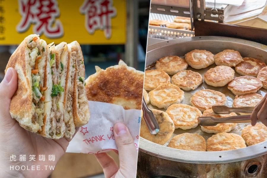 大社燒餅(高雄)傳承近50年小吃攤車!每日限量必吃高麗菜燒餅,肉控推薦會爆汁的蔥肉餅