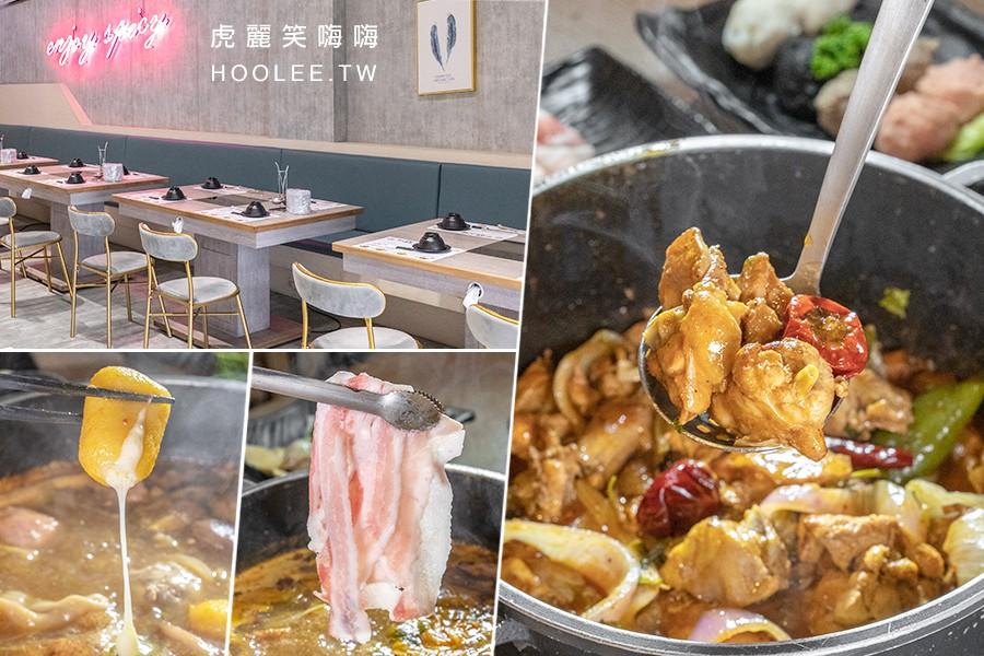 聞雞起爐(高雄)文青風港式火鍋店!乾炒兩吃麻辣雞煲,必點爆漿流心起司棒