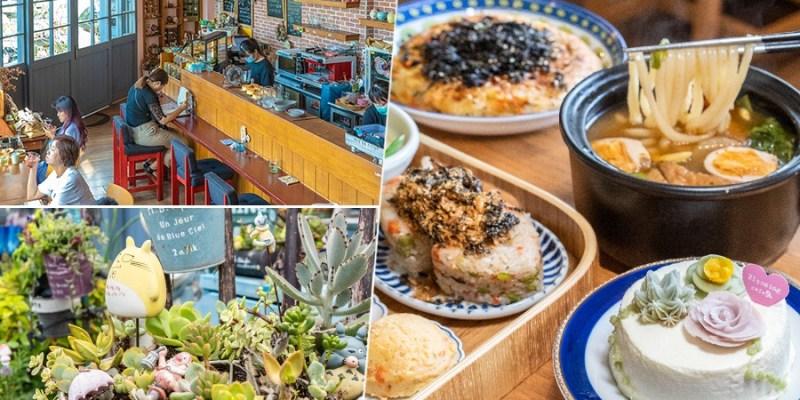 聽見花開 蔬食咖啡館(高雄)多肉植物小花園!早午餐野菜飯糰和食,必吃辣燉蕃茄湯烏龍麵
