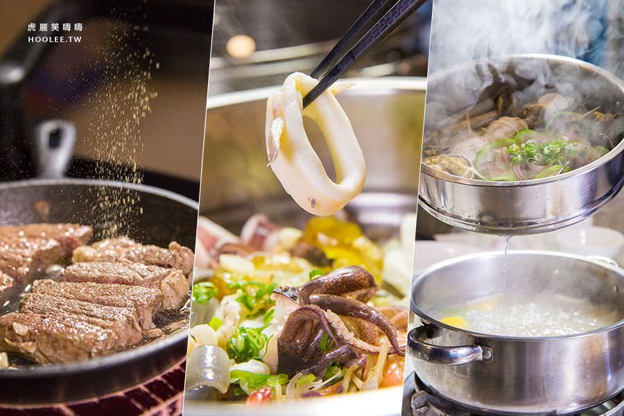 鯊嗑海鮮鍋物(台南)海陸雙享料理,獨家桌邊現煎牛小排