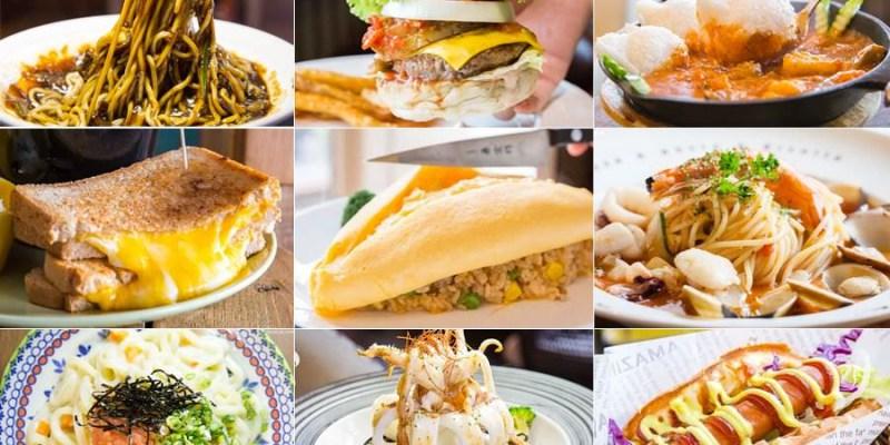 高雄聚餐(懶人包)推薦平均價位350元美食餐廳!約會吃飯省荷包 2019.04更新
