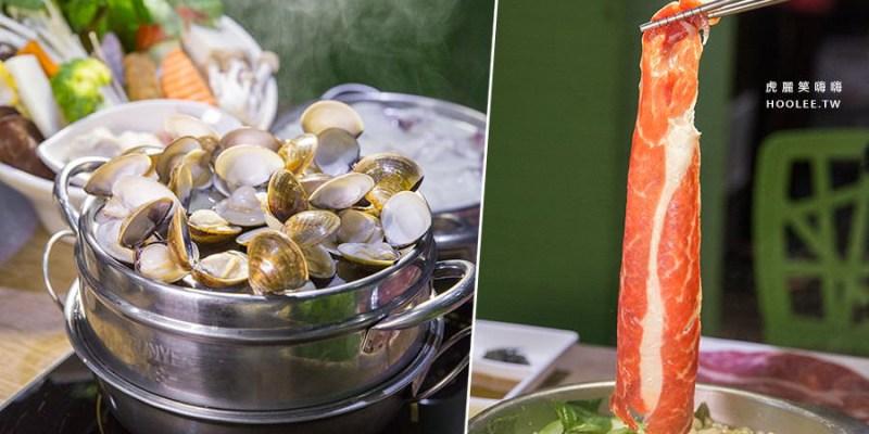 心鮮道火鍋(高雄)個人海味蒸煮鍋,超滿蛤蜊!文化中心聚餐必吃