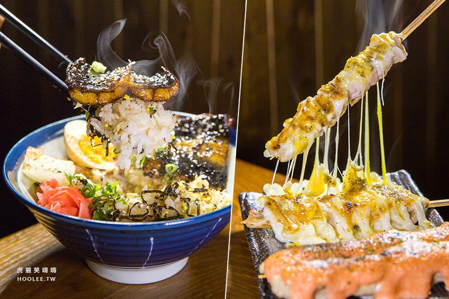 林桑手串本家(高雄)現烤牽絲起士串燒,聚餐小酌推薦!冒著煙的鰻魚丼飯