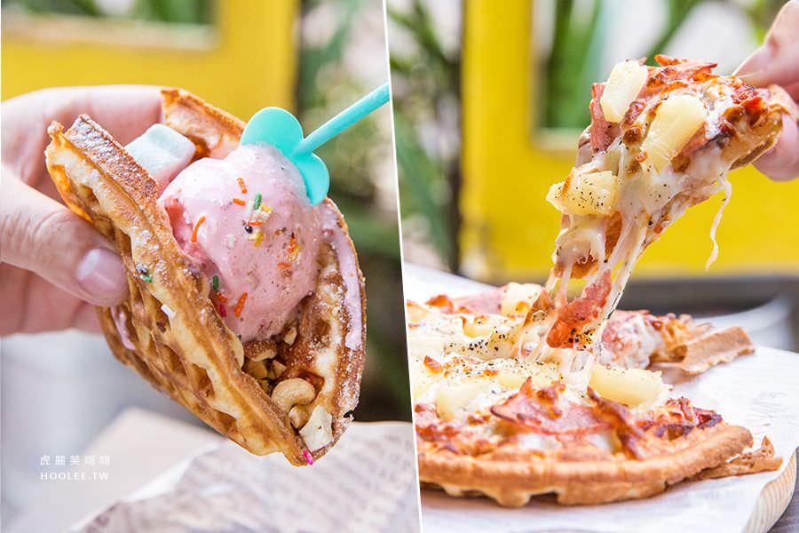 歐米芽鬆餅屋(高雄)起司披薩鬆餅,平價人氣必吃!限量冰淇淋鬆餅