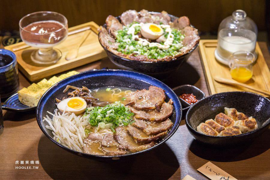 山禾堂拉麵(台南)超狂叉燒花,肉食必吃!還可免費加麵2次