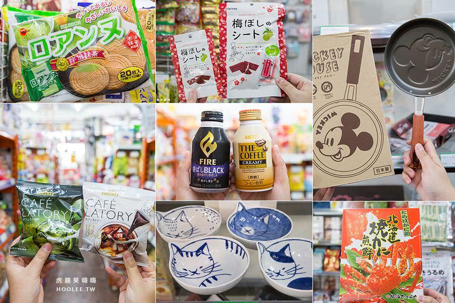 松貝進口食品專賣(高雄)超過4千種零食百貨,必買推薦!零售或批發都可以