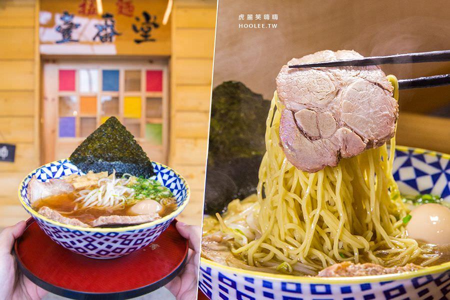 壹番堂拉麵(高雄)超小間拉麵食堂,夜間限定!日本師傅獨家料理