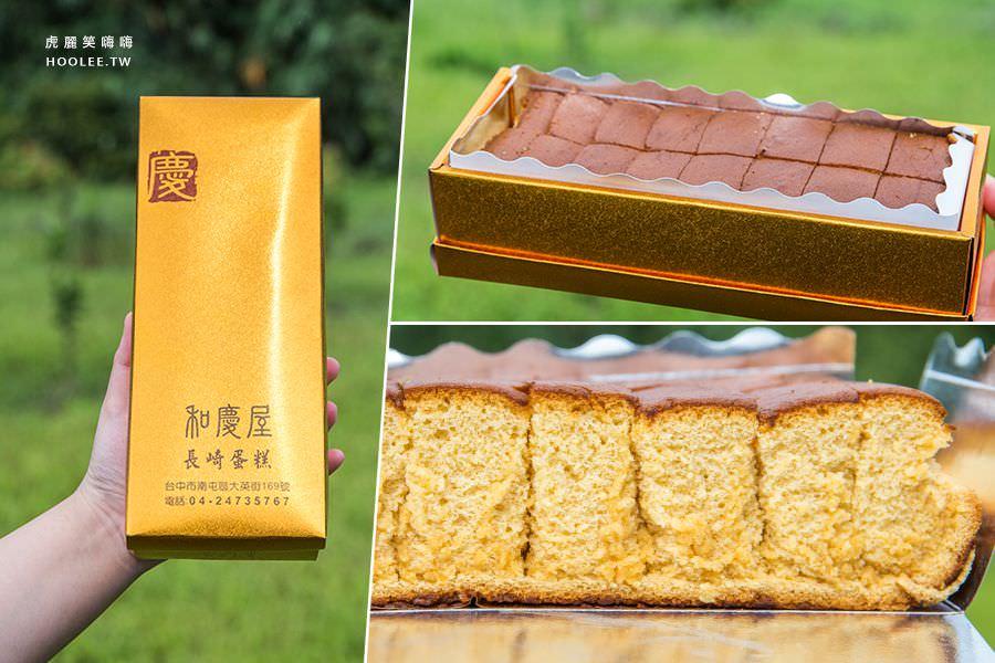 和慶屋長崎蛋糕(台中)超綿密雙目糖蛋糕,甜點推薦!下午茶和彌月禮盒首選