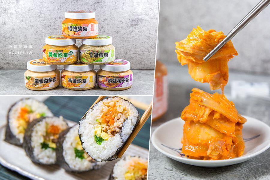 益康泡菜(宅配)獨家手工特製黃金泡菜,酸辣脆口好涮嘴!6款口味分享推薦
