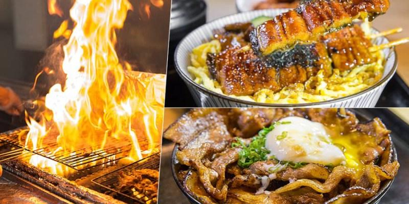 燒丼株式會社(高雄)滿到爆出來的野郎燒豬丼,肉食天堂!限量必吃串燒鰻魚丼