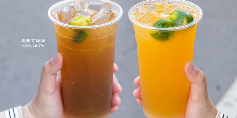 陳家鮮桔汁(高雄)手工現榨檸檬鮮桔茶,戀愛系飲品!獨家黃金比例酸甜消暑