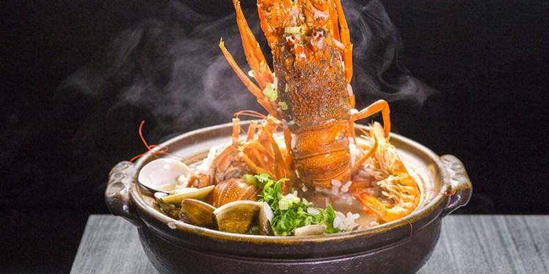 林海物創作料理(高雄)超霸氣3隻龍蝦海鮮粥,聚餐首選!客製化無菜單料理