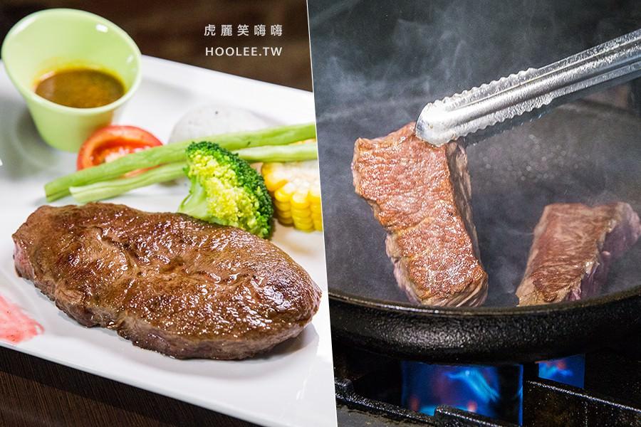 金牛座牛排(高雄)肉食族浪漫約會必訪餐廳!嚴選大份量8OZ牛排超滿足