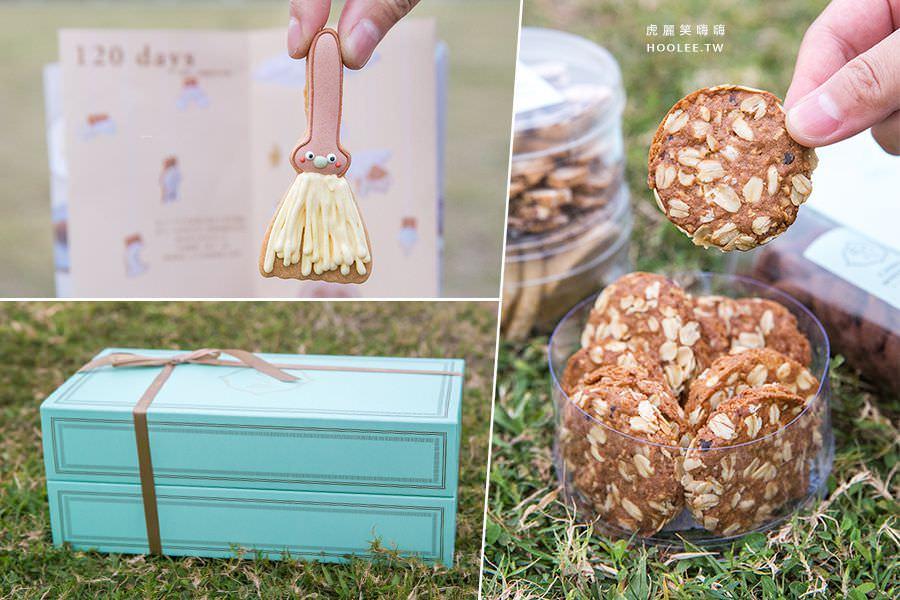 Candy Wedding(宅配)超夢幻精緻禮盒,甜點推薦!婚禮餅乾及收涎餅乾