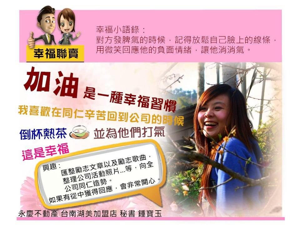 【幸福說故事時間】寶玉的幸福習慣 - 臺南HouseBaba號司棒棒看房市