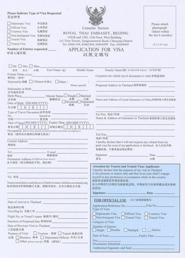 2013泰國簽證如何辦理.泰國簽證辦理辦法.泰國落地簽-泰國旅遊攻略-Hopetrip旅遊網