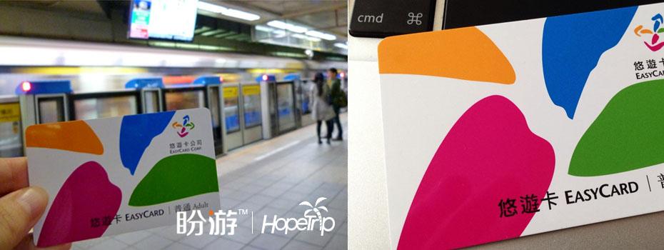 臺灣自由行觀光悠遊卡(面值NT$300)-臺灣交通卡-HopeTrip旅遊網