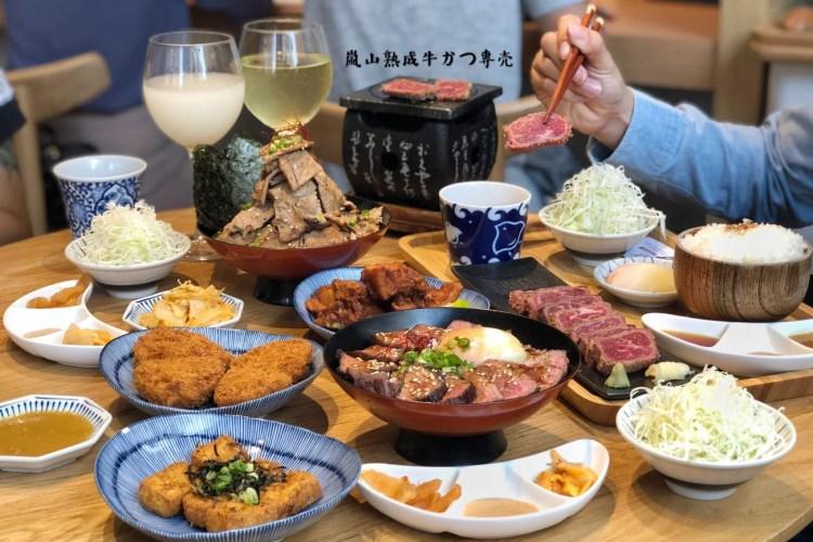 【台中美食】嵐山熟成牛かつ專売-大里旗艦店 人氣排隊炸牛排還沒吃過就落伍了