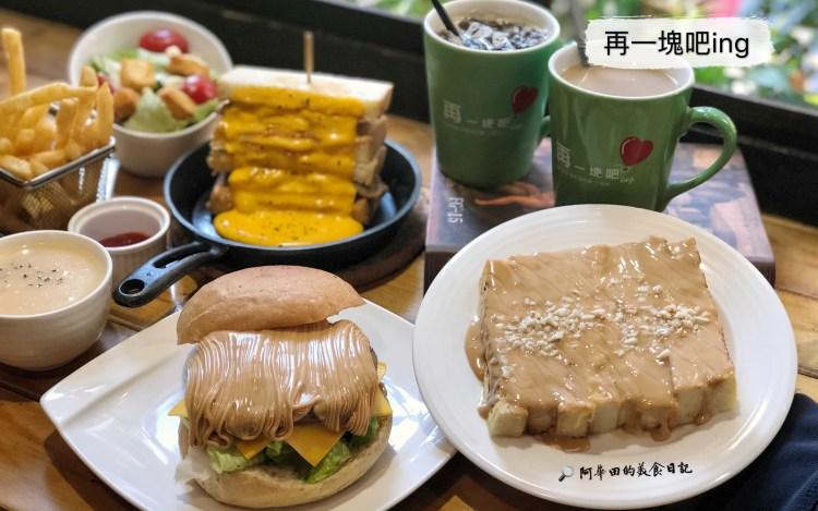 【新北蘆洲】再一塊吧ing 蘆洲在地激推早午餐 必點牽絲花生岩漿吐司