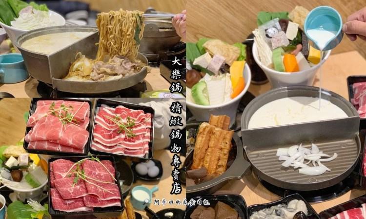 【台中南屯區】平價一鍋一燒推薦 大樂鍋精緻鍋物專賣店