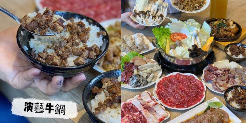 【台中南屯區】演藝牛鍋讓你一次滿足全牛料理 適合三五好友&家庭聚餐 鄰近台中IKEA