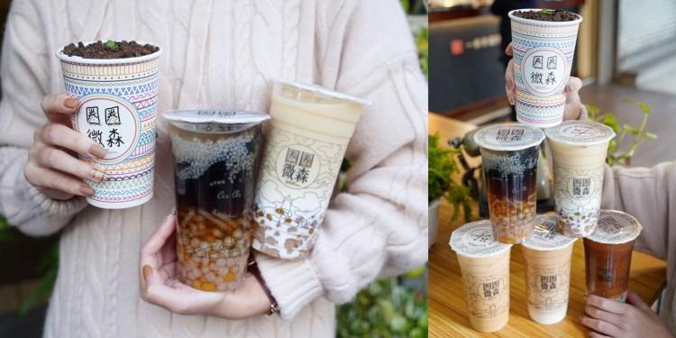 【新竹美食】在地新竹人為你推薦必喝的飲料店就是圈圈微森 新品泰式鮮奶茶超推薦 還有必喝小芋圓鮮奶綠